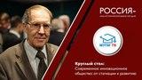 Инновационное общество будущего - возрожденные сельские поселения северных Регионов России