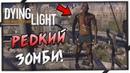 Dying Light ВСТРЕТИЛ ЗОМБИ С РЕДКОЙ СПОСОБНОСТЬЮ 2