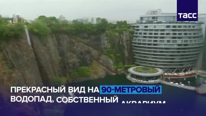 Прекрасный вид на водопад, собственный аквариум и два этажа под водой. В Китае на месте старого карьера открылась уникальная гос