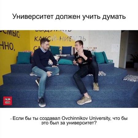 """Sergey Faldin on Instagram: """"Один из моих любимых вопросов в проекте 10менторов : Если бы ты создавал университет, какой бы он был? ⠀ ⠀ Это очень ..."""