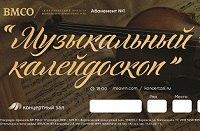 Купить билеты на Музыкальный калейдоскоп Абонемент №1