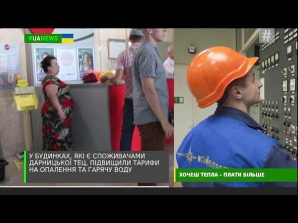 В Киеве повысили тарифы на отопление и горячую воду