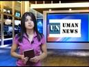 Телепрограма UMAN NEWS. Випуск №26 (12.05.2018)