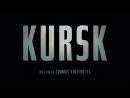 Трейлер фильма Курск Русские субтитры