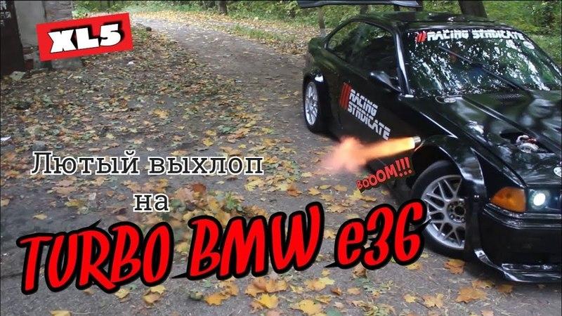 XL5 Лютый выхлоп на TURBO BMW e36 БаварскийДьявол