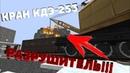 RTM: КРАН КДЭ-253 РАЗРУШИТЕЛЬ! CRANE KDE-253 THE DESTRUCTIVE! MATOIVANILLAPACK