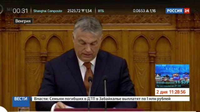 Новости на Россия 24 • Премьер-министр Венгрии жестко раскритиковал Евросоюз