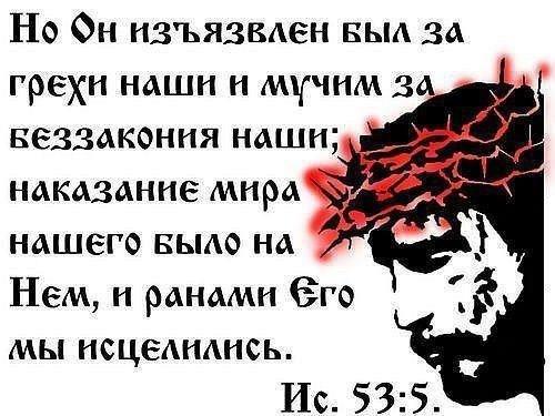 но умер за грехи наша борьба выживание