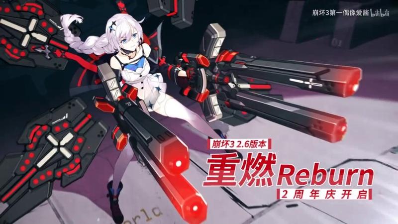 Honkai Impact 3 (崩坏3rd) - Trailer V2.6「重燃Reburn」