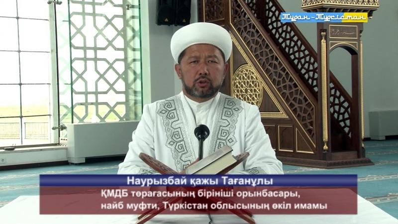 Түркістан ролик имам құттықтауы 20 08 2018 ж