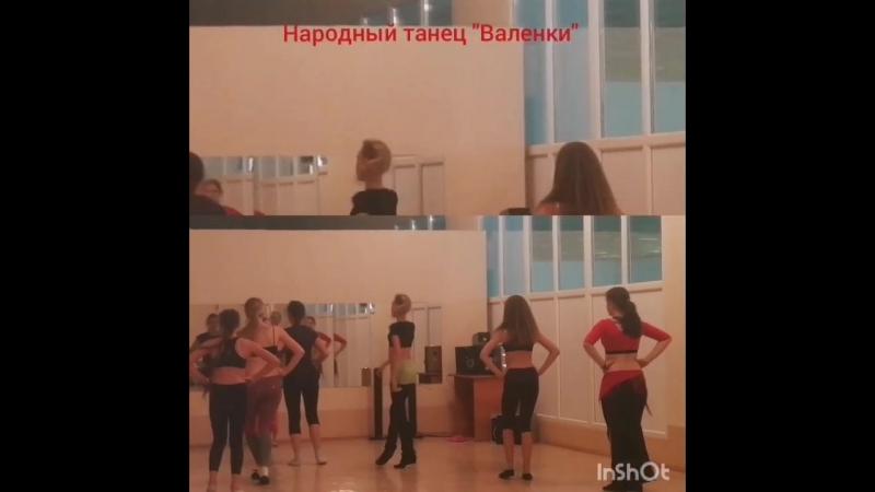 Занятия. Русский народный танец. Валенки