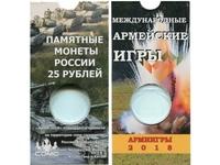 Блистер под монету России 25 рублей 2018 г., Армейские международные игры