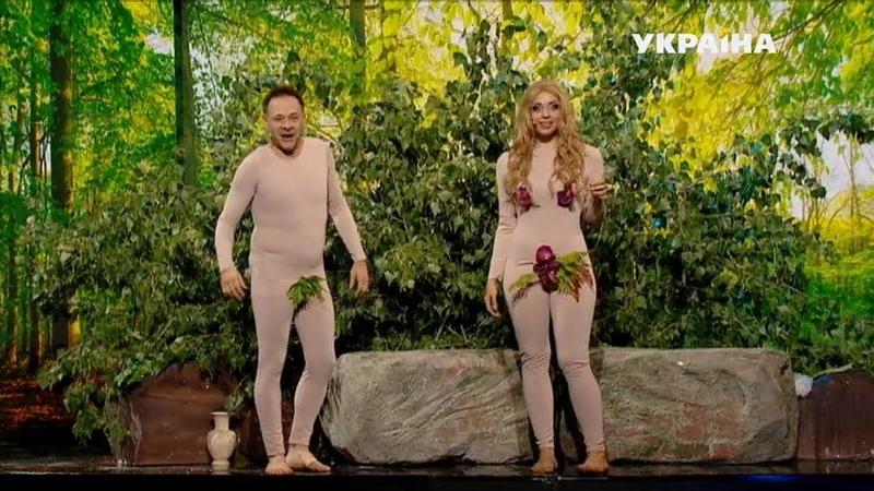 Адам и Ева первый день на Земле