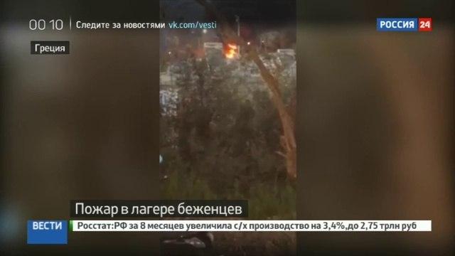 Новости на Россия 24 • На острове Лесбос полыхает лагерь для беженцев. Видео