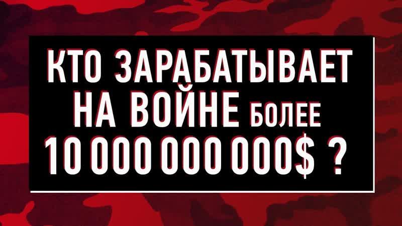 DaiFiveTop 10 КОМПАНИЙ КОТОРЫЕ ЗАРАБАТЫВАЮТ МИЛЛИАРДЫ НА ВОЙНЕ