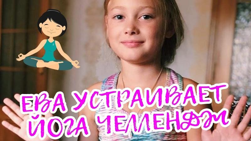 Йога челендж с друзьями/YOGA CHALLENGE » Freewka.com - Смотреть онлайн в хорощем качестве