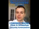 Гадалка, Ясновидящая, Целитель в Николаеве 380960798393