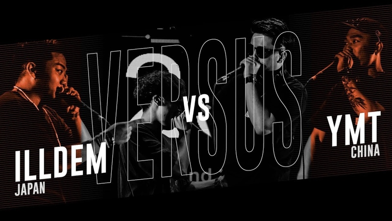 ILLDEM (JPN) vs YMT (CH) |Asia Beatbox Championship 2018 Tag Team Elimination