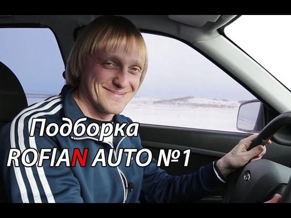 Подборка Roflan auto №1 (RDS,Стилов,Лкм)