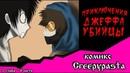 Приключения Джеффа (комикс Creepypasta) 2 глава~ 6 часть