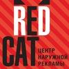 RED CAT - ЦЕНТР НАРУЖНОЙ РЕКЛАМЫ