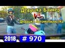 Новые Записи с АВТО Видеорегистратора за 19 07 2018 VIDEO № 970