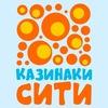 Детский центр «Казинаки Сити» Великий Новгород
