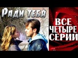 Ради тебя (2013) 1-4 серии из 4