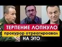ПОСАДЯТ ИЛИ УВОЛЯТ ЗОЛОТОВА ПРОВЕРЯЮТ НА КОРРУПЦИЮ Россия 2018