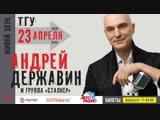 Концерт Андрея Державина и группы