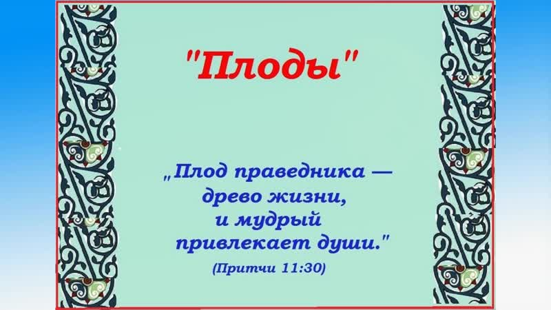 Плоды. Дорогому брату Александру Александровичу.