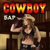 Бар Cowboy г.Николаев
