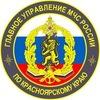 ГУ МЧС России по Красноярскому краю