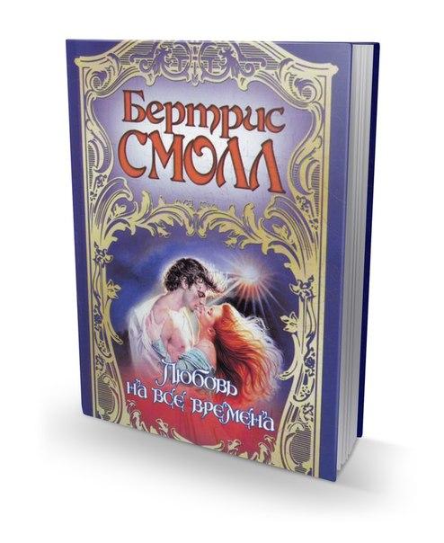 Любовные романы книги о любви наше