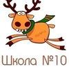 подслушано школа 10 (нижнекамск)