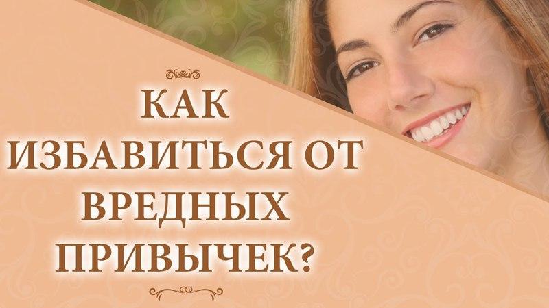 Как избавиться от вредных привычек и развить полезные? | Юлия Новикова