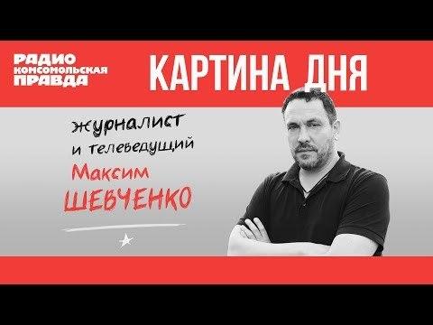 Максим Шевченко: Николай II - худший правитель в истории России!