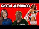 БИТВА ЭКСТРАСЕНСОВ 18 сезон ШОУ.