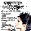 White project Кавер группа: DJ + Sax+Drum+ Vocal