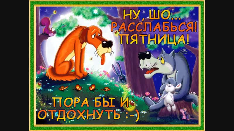 Doc380202507_481583074.mp4