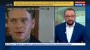 Новости на Россия 24 Хайп или отчаяние Павел Майков назвал Бригаду вредной