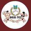 Федерация Бодибилдинга Псковской области (ФББПО)