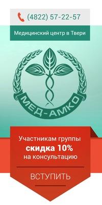 Медицинский центр (частная клиника)