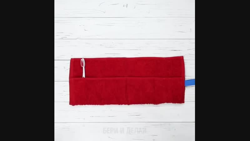 дорожная сумка из полотенца