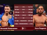 Василий Ломаченко vs Хосе Педраса ( 09.12.2018 )