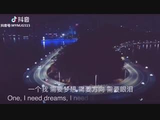 One, I need dreams, I need direction, I need tears. We need someone to lighten the sky.