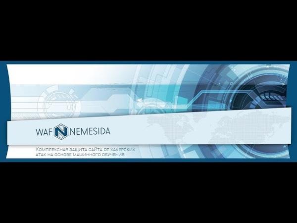 Обзор Nemesida WAF