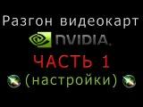 Разгон видеокарт NVidia [HD 1080p] - часть 1 (настройки)