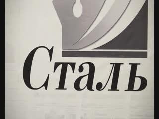 Одна из старейших газет Урала отмечает свой 90-летний юбилей. Речь о газете «Сталь»