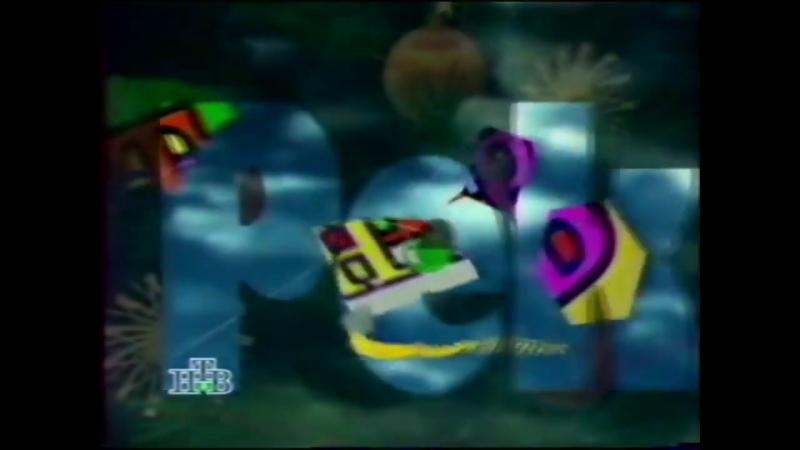 Новогодняя заставка рекламы (НТВ, 1994-1995)